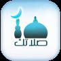 icon صلاتك Salatuk (Prayer time) (Je gebed Salatuk (Gebedstijd))