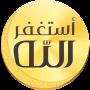 icon com.revanen.athkar(Auto-Athkar voor moslims)