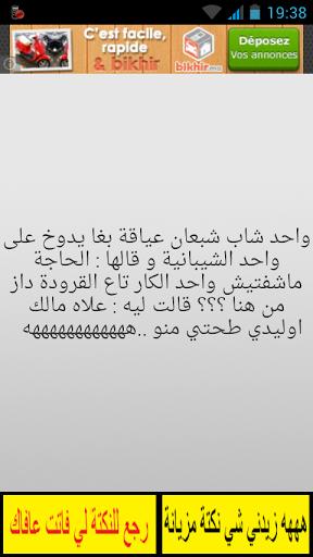 Arabisch dating app