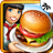 icon Cooking Fever(Kookkoorts) 2.8.0