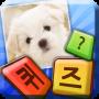 icon 모두의 퀴즈 - 사진연상 단어 (De quiz van iedereen - met foto geassocieerde woorden)
