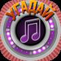 icon Угадай Мелодию ▶ (Raad de melodie ▶)