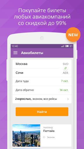 Bedankt van Sberbank