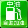 icon 中油刷卡自助加油站 (Zhongyou vegen self-service tankstation)