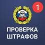 icon Штрафы ГИБДД ПДД официальные (Boetes van de Staat Verkeersveiligheidsinspectie)