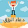 icon ادعية مستجابة لجلب الرزق (Kondigt aan om te voorzien in levensonderhoud)